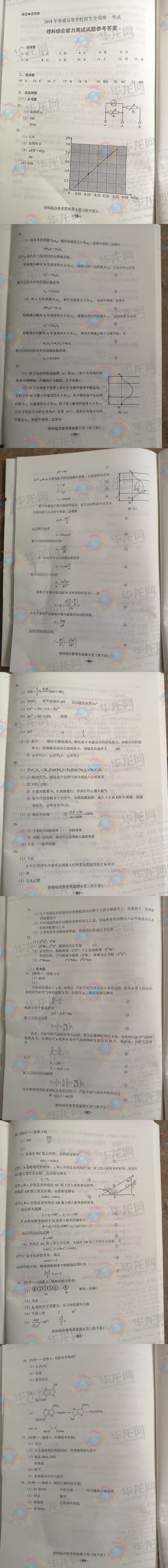2018青海高考理综答案
