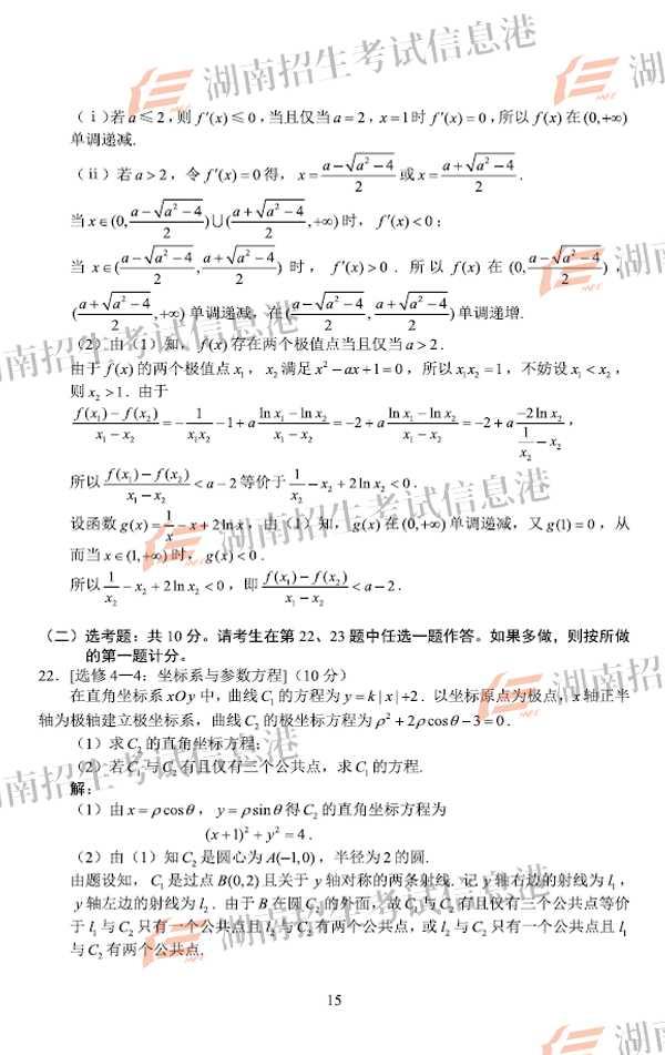 2018山西高考理科数学试题及答案