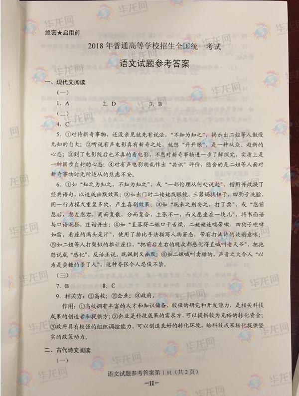 2018甘肃高考语文试题答案【图片版】