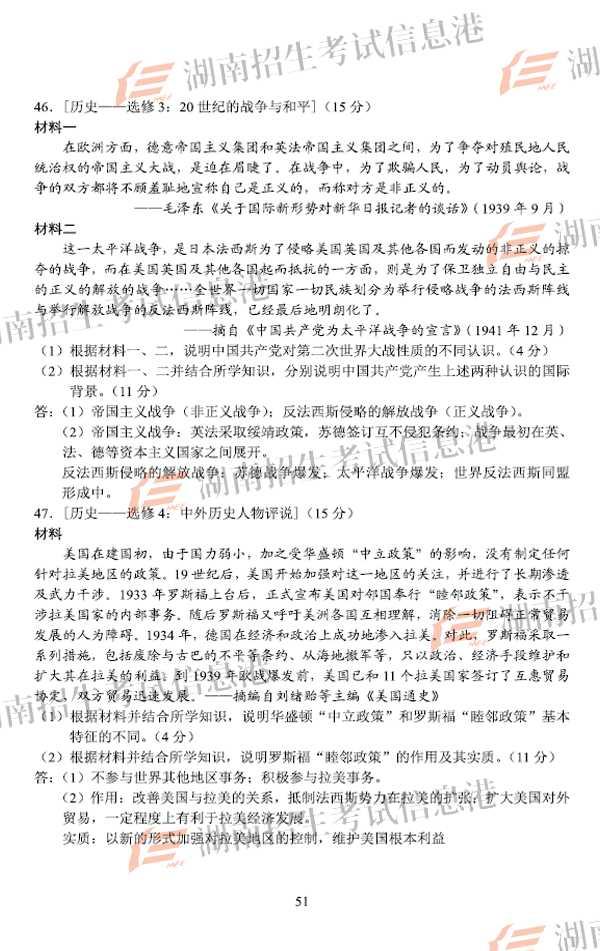 2018河北高考文综试题及答案【图片版】