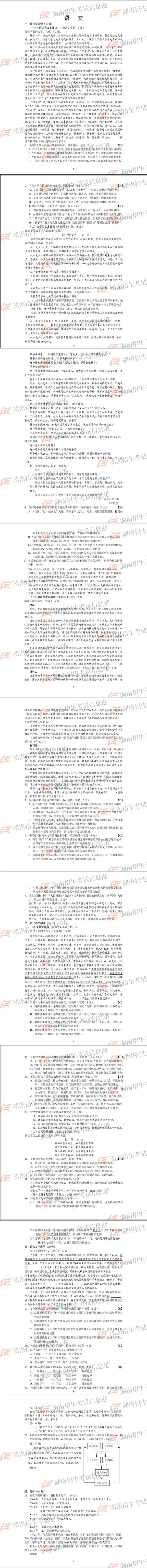 2018广东高考语文试题及答案
