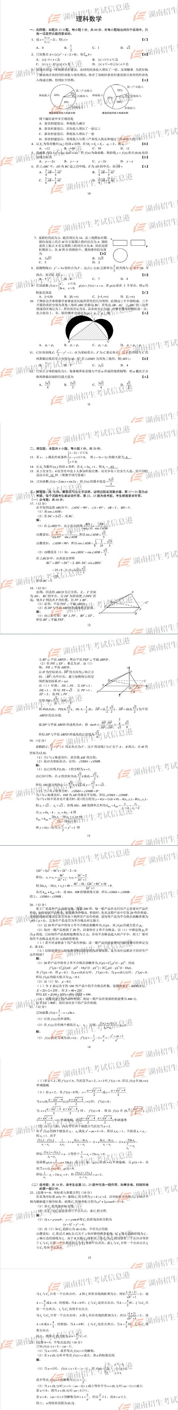 2018湖北高考理科数学试题及答案
