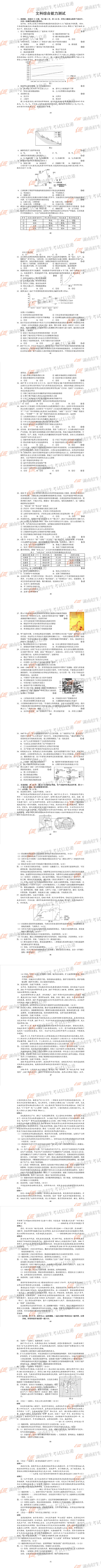 2018广东高考文综试题及答案