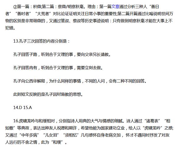 北京高考语文试题答案