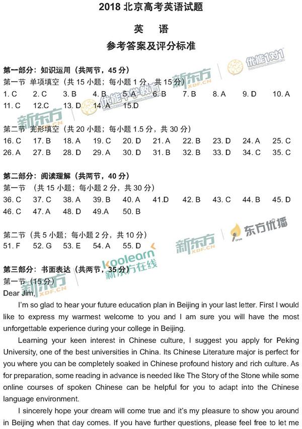 北京高考英语试题答案