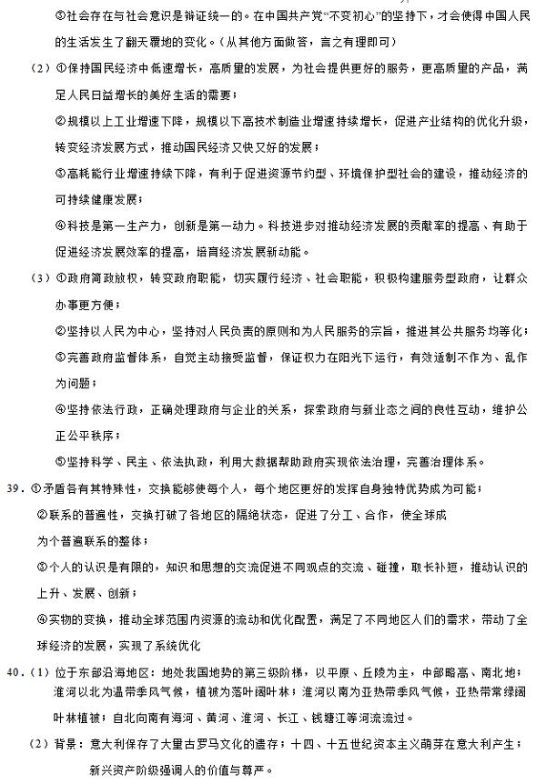 北京高考文综试题答案
