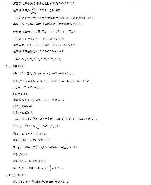 北京高考理科数学试题答案