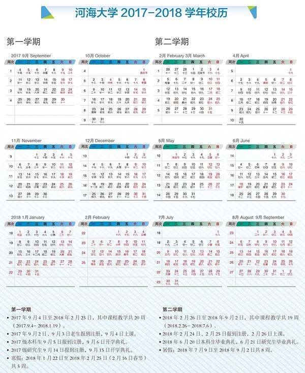 2018江苏各大学暑假放假时间安排
