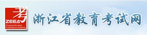 浙江高考志愿填报入口