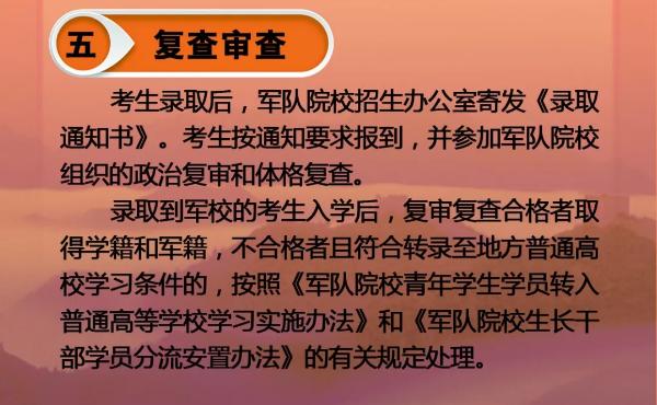 2018山东省军校军检
