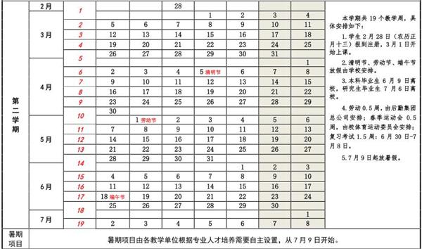 河南各大学暑假放假时间安排表