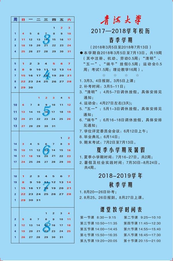 2018青海各大学暑假放假时间