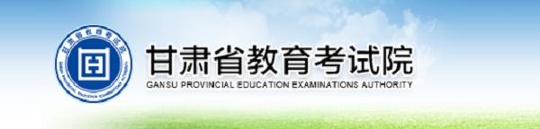 甘肃高考志愿填报系统入口