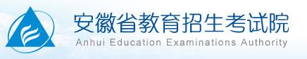 安徽高考志愿填報系統入口