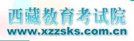 2019西藏高考志愿填报系统入口