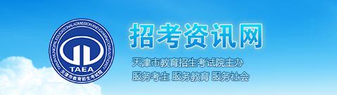 天津志愿填报网址入口