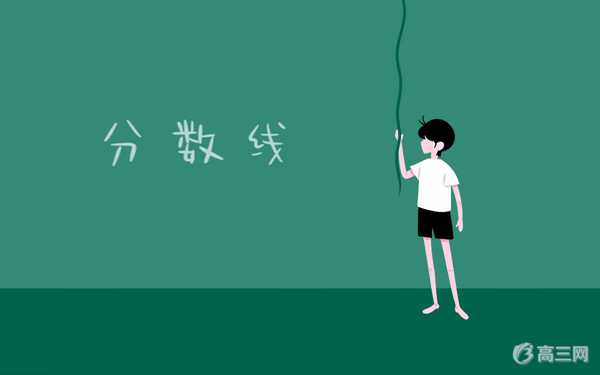 2018湖南高考专科分数线公布