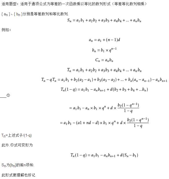 高一数学考点:数列求和方法