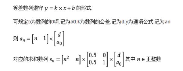 等 差 数列 公式