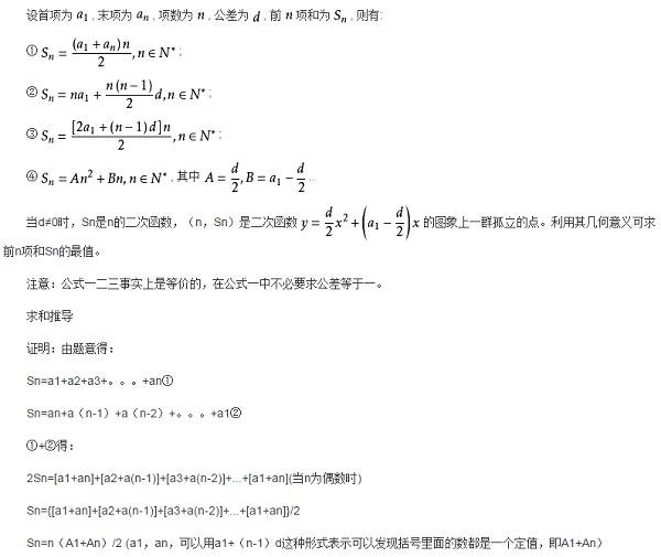 等差数列求和公式是什么