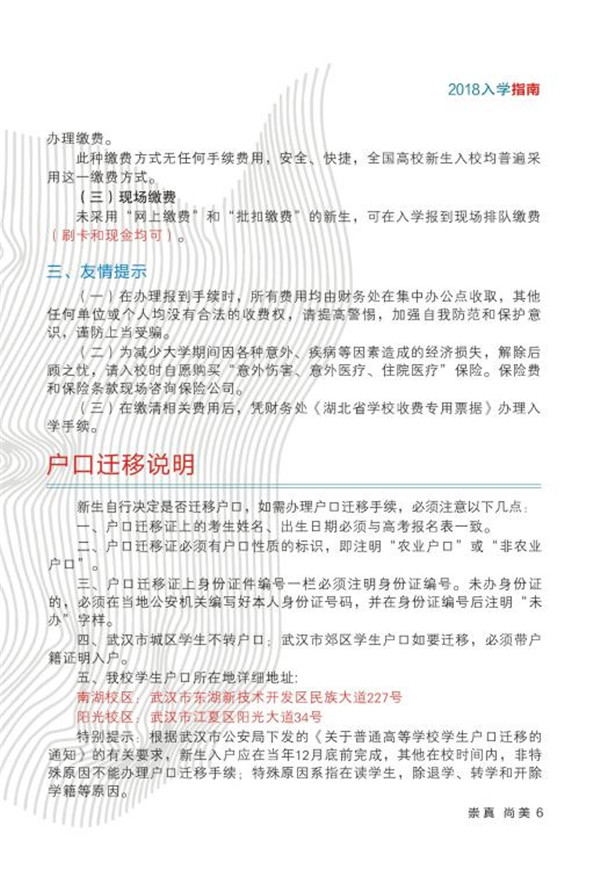 2018武汉纺织大学新生入学须知