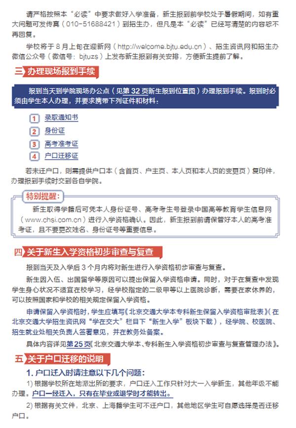 北京交通大学2018入学须知