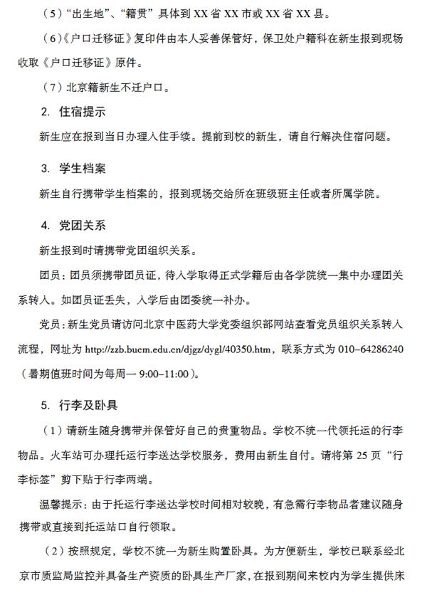 北京中医药大学2018新生入学须知