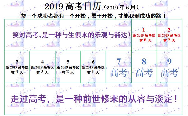 2019广东高考时间