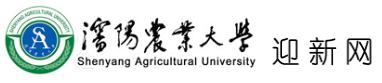 沈陽農業大學迎新網入口