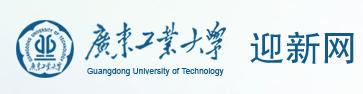 广东工业大学迎新网入口
