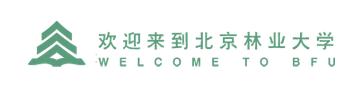 2018北京林业大学迎新网入口