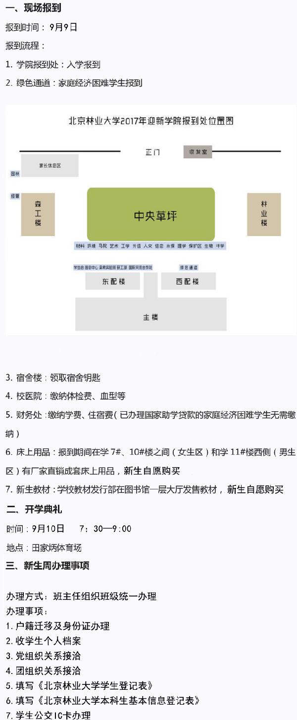 北京林业大学新生入学时间及流程