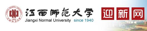 2018江西师范大学迎新网入口