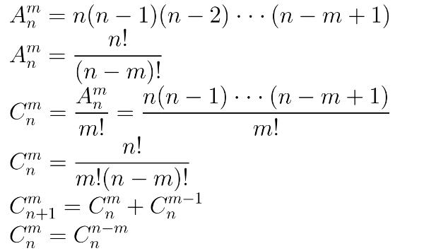 数学排列组合公式