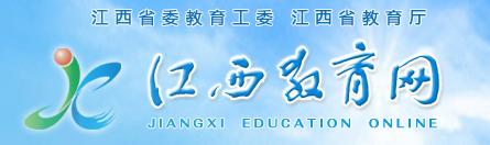 2019年江西艺考报名入口:江西教育网