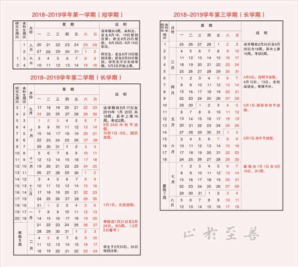 2019东南大学什么时候放寒假