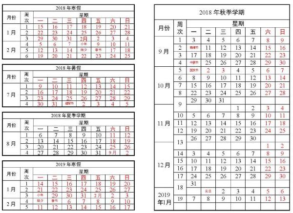2019内蒙古大学寒假放假时间安排