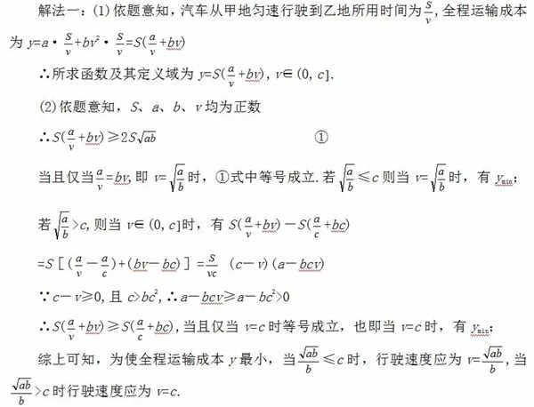 高中数学重点知识点有哪些