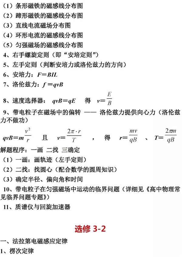 高中物理公式有哪些