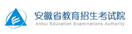安徽艺术类专业统考成绩查询入口
