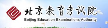 北京统考成绩查询入口