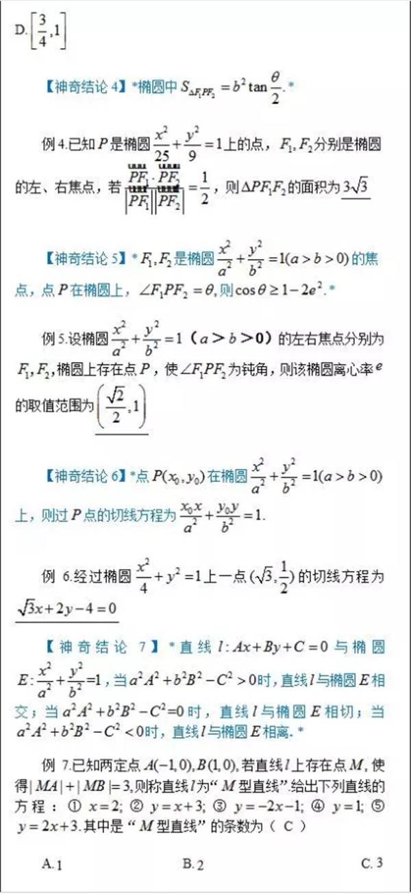高考椭圆选填题中必考的8个神奇结论有哪些