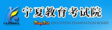 2019宁夏播音统考/联考成绩查询入口