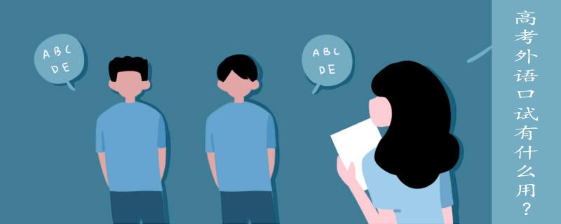 高考外语口试有什么用