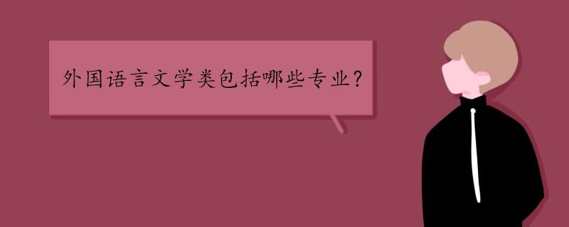 外国语言文学类包括哪些专业