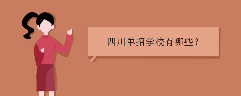 四川单招学校有哪些