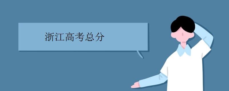 浙江高考总分.jpg