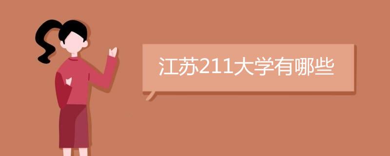 江苏211大学有哪些