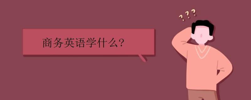 商务英语学什么.jpg