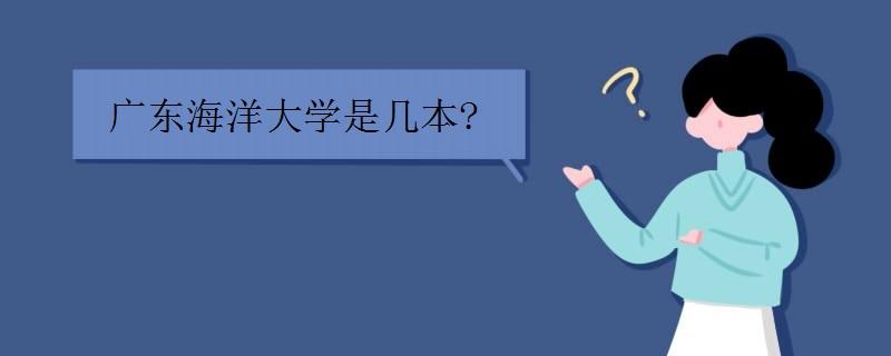 广东海洋大学是几本.jpg